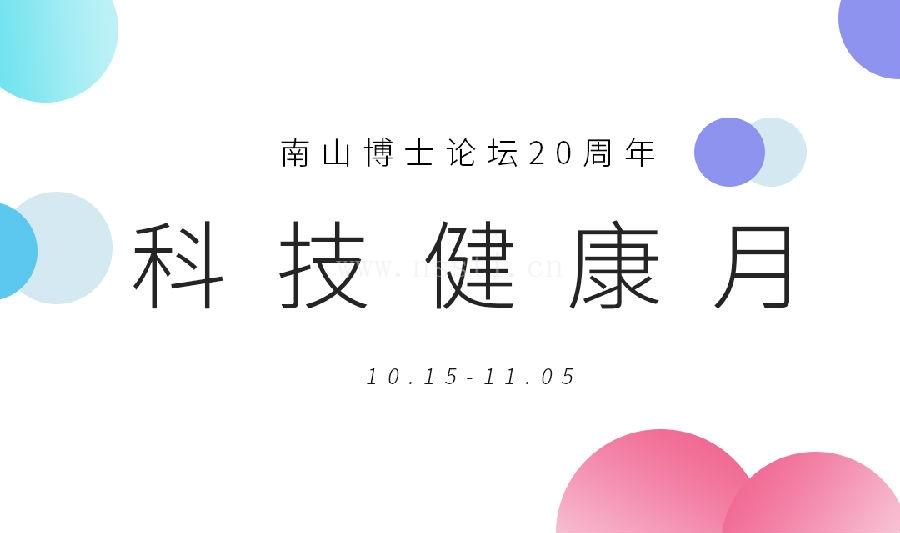 十月份活动行 宣传页面.jpg